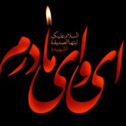 مولا اتی ام ابیها حضرت زهرا مادر سادات...