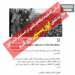 جناب #روحانی  ظاهرا دوستان #آشنای شما دستور دادند روال #جنگ_روانی در #فرافکنی و کمانه دادن #مخاطب_بایدها را ادامه دهید. بدانید هیچ کس مثل شما صدای مردم مستضعف و پابرهنه را در نطفه خفه نکرد. هیچ کس مثل شما مردمش را با دهها توهین و تمسخر ننواخت و بدانید ماجرای #کرمانشاه قهرمان نماد کر بودن شماست، سر و صدای مردم در اعتراض به وضع معیشتی و عدم پاسخگویی نماد لال بودن شماست و هزاران هزار دلیل که نشان می دهد که آنکه نه نقدی را بر می تابد و نه گوشی برای شنیدن ندارد شمایید. صم بکم عمی فهم لایشعرون