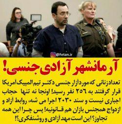 تجاوز یک دکتر به ۲۵۶ نفر. اگه تو ایران کتر کشته بودشونم میزدن حساب مجوز درمان و عواقب درمان...
