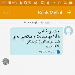 ادعای ستاره شناسیم میشه اونوقت بانک حرام خوار و پلید ملت باید یادم بیاره که... :/