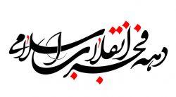 جشنواره دهه فجر در دنیای دیجیتال www.Donya-Digital.com