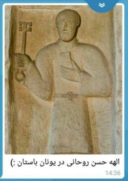 این عکس با اسم الهه دروغ در یونان باستان داره منتشر میشه اما: در کلیسای داگلینگورث سه تا شبیه این مجسمه هست. یکی مسیح مصلوب یکی مسیح سیبیلو و یکی هم سن پترز یا همان پطرس یکی از حواریون هست. پطرس که کلید بهشت بدست داره در متون اسلامی گاها پیامبر تلقی شده ... اگه پیامبر بوده واقعا حیفه با اون حسن روحانی منافق حتی مقایسه بشه.
