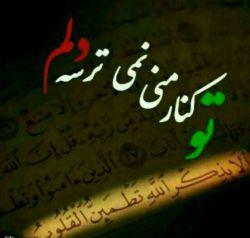 شیخ رجبعلی خیاط: تو برای خدا باش ،. خدا و همه ملائكه اش برای تو خواهند بود... من کان لله کان الله له ... سلام و شبتون بخیر