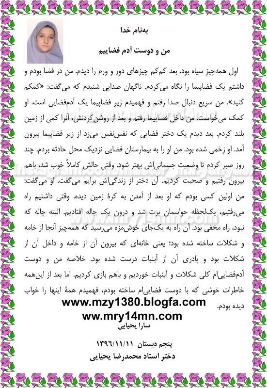 من و دوست آدم فضاییم. (داستان تخیلی). www.mry14mn.com داستان، مقاله، سخنان، حکمت، و... https://telegram.me/mry14mn وبلاگ زهرا (محترم) یحیایی - دختر استاد محمدرضا یحیایی http://mzy1380.blogfa.com