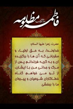 اللهم صل علی فاطمه وابیها وبعلها وبنیها وسرالمستودع فیها بعددمااحاط به علمک