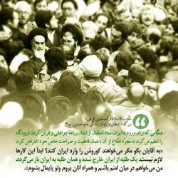 #امام رو بشناسیم تا بتونیم #انقلابی_واقعی رو از #انقلابی_نما تشخیص بدیم!