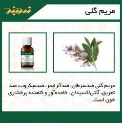 خواص مریم گلی #زردبند #محصولات_طبیعی #گیاهان_دارویی #مریم_گلی #ضد_سرطان #آنتی_اکسیدان #طبیعت #zardband #naturalproducts #sage #antioxidants #anticancer #nature
