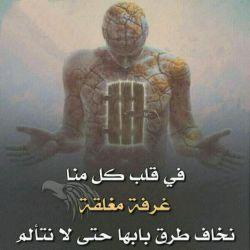 تو قلب هر مذام از ما اتاقی با در بسته هست به ان در دست نمیزنیم مبادا خاطرات گذشته اش آزارمان دهد