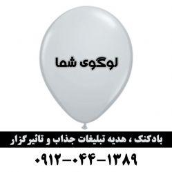 چاپ بادکنک تبلیغاتی  https://ansarbadkonak.com/ جذابترین و مواثرترین شیوه تبلیغاتی   اسمعیل زاده  1389-044-0912 ارسال به تمامی نقاط ایران  برندت رو به پرواز دربیار