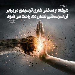 هرگاه از #سختی کاری ترسیدی در برابر آن سرسختی نشان ده؛ رامت می شود. #امام_علی علیه السلام