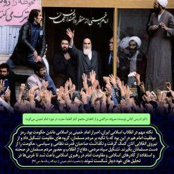 امام خمینی از دیدگاه اندیشمندان غربی