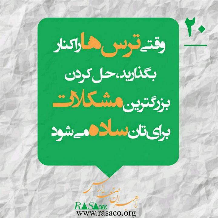 وقتی ترس ها را کنار  بگذارید،حل کردن بزرگترین مشکلات برایتان ساده می شود #جملات_انگیزشی #رصاکو #راهبران_صنعت_ارس #rasaco www.rasaco.org @rasacoorg