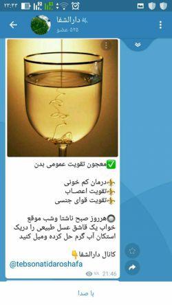 کانال طب سنتی اسلامی دارالشفا https://t.me/tebsonatidaroshafa https://t.me/tebsonatidaroshafa