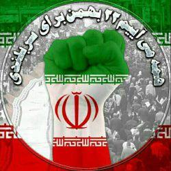 گرامی باد یاد و خاطره امام ، شهدا و همه مجاهدانی که در به ثمر رساندن انقلاب اسلامی ایران مجاهدت کردند.