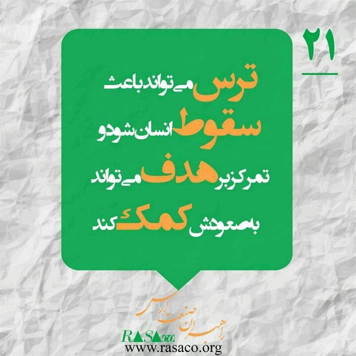 ترس می تواند باعث سقوط انسان شود و  تمرکز بر هدف می تواند به صعودش کمک کند #جملات_انگیزشی #رصاکو #راهبران_صنعت_ارس #ارس #rasaco www.rasaco.org @rasacoorg