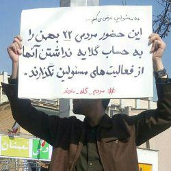 #مردم_گله_مندند