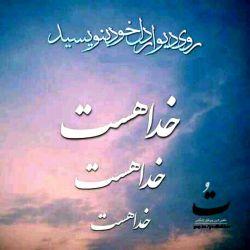 در این #ظلمات تنها به #تو #پناه می برم #خدا