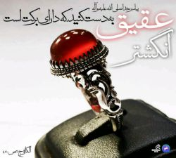 قال رسول الله(ص):انگشتر عقیق به دست کنید که دارای برکت است #عقیق #پیامبر #عکس_نوشته #لنزور