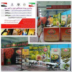 چهارمین نمایشگاه تخصصی مواد غذایی ایران در کشور عراق - بغداد