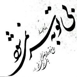 به فدای تن و اندام چو گلبرگ تو باد    هر کجا در همه آفاق گل اَندامی هست  #سلمان_ساوجی