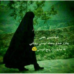 از طرف دختر خانم های #چادری