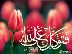 دلها همه با یاد#خدا آرام می گیرد