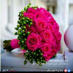 سلام خوبی دوست گلم صبح زیباتون بخیر و شادی، تقدیم به شما دوست عزیز و گرانقدر