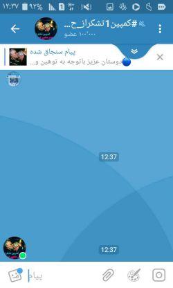 اولین گروه صد هزار عضوه که دیدم در تلگرام.