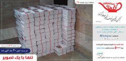 ارسال پستی آگهی نامه شماره 25 ظرفینه جهت توزیع سراسری در کل کشور به اداره پست تحویل شد.
