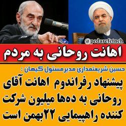 اهانت روحانی به مردم / روحانی باسخن گفتن از رفراندوم آن هم درمحضر میلیونها راهپیماییکننده در ۲۲بهمن عملاً به آنها اهانت کرده است! #پدر_فتنه