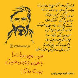 دست نوشته ی شهید آوینی که این روزا به شدت احساس میشه / روحت شاد هنرمند انقلاب