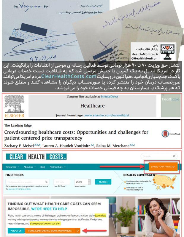مطالعه بیشتر در: health-monitor.ir/post/32