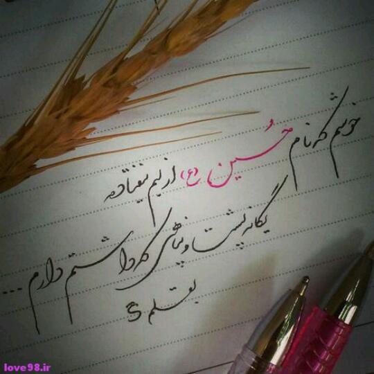 خوشم ک نام #حسین از لبم نیافتاده ؛ یگانه پشت و پناهی که داشتم دارم  ... #عشق_فقط_حسین_ع
