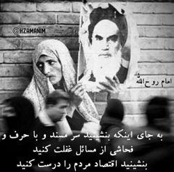 امام خمینی: به جای اینکه بنشینید سر مسند و با حرف و فحاشی از مسائل غفلت کنید، بنشینید اقتصاد مردم را درست کنید!
