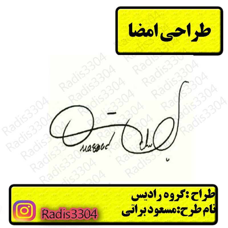 با دنبال کردن ما در اینستاگرام با اسم خودتون یک امضای شیک هدیه بگیرید ((امضا نشانه ی هویت ماست))@radis3304
