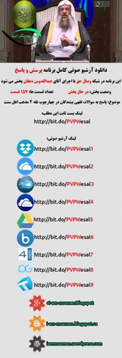 #دانلود_آرشیو_صوتی کامل برنامه پرسش و پاسخ شبکه وصال حق