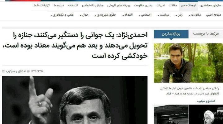 احمدینژاد تیتر رسانه سازمان منافقین شد