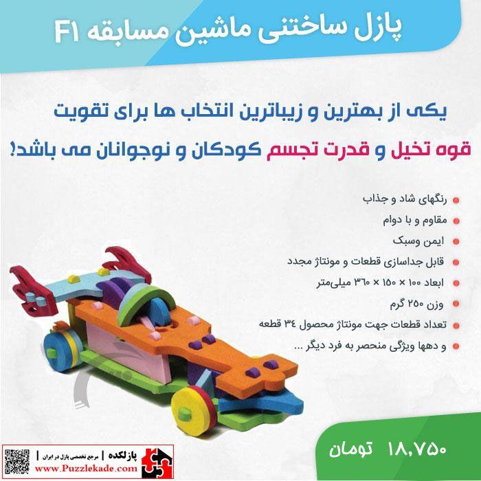 پازل سه بعدی ماشین مسابقه فرمول ۱ | http://www.puzzlekade.com/?product=105