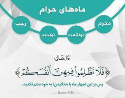 #ماه_حرام