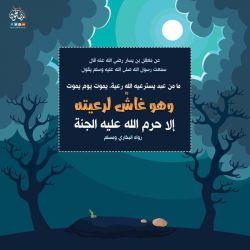 هر #رهبر و حاكمى كه #الله رعیتى را به او سپرده باشد و او به رعیتش #خیانت كند،الله #بهشت را بر او #حرام گردانیده است.