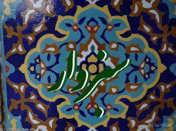 فرصت ها و ظرفیت های فراموش شده منطقه سبزوار http://asrarnameh.com/news.php?id=19035