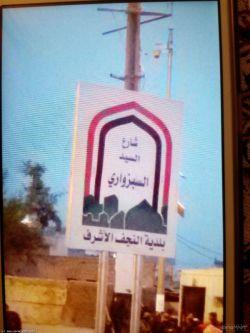 اصلی ترین خیابان منتهی به حرم حضرت علی (ع) به نام یک سبزواری است پیشنهاد خواهرخواندگی سبزوار و نجف به برکت وجود آیت الله سیدعبدالاعلی سبزواری http://asrarnameh.com/news.php?id=19036