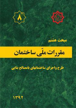 مقررات ملی ساختمان ایران-مبحث هشتم-طرح و اجرای ساختمان های با مصالح بنایی