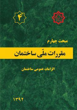 مقررات ملی ساختمان ایران-مبحث چهارم-الزامات عمومی ساختمان