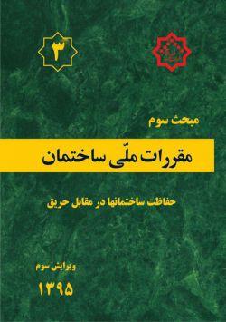 مقررات ملی ساختمان ایران-مبحث سوم-حفاظت ساختمان ها در مقابل حریق