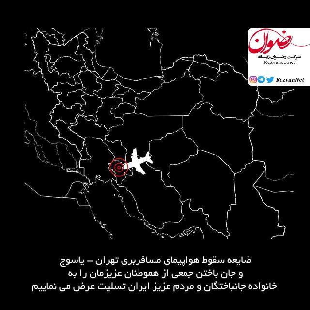 #رضوان_نت درگذشت تعدادی از هموطنان را در سانحه سقوط هواپیمای مسافربری تهران - یاسوج تسلیت و با بازماندگان این حادثه ابراز همدردی می نماید . @RezvanNet
