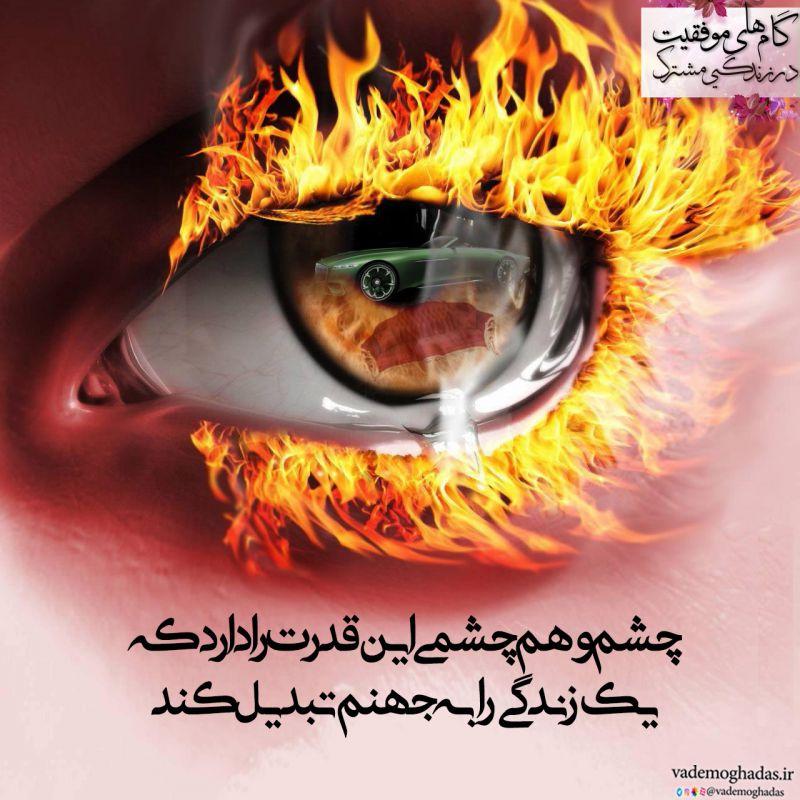 چشم و هم چشمی، این قدرت را دارد که یک زندگی را به جهنم تبدیل کند.