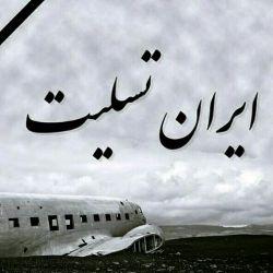 تسلیت میگویم به بازمانده گان حادثه سقوط هواپیمای تهران-یاسوج