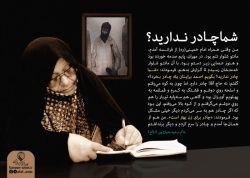 توصیه امام خمینی به خانم مرضیه حدیدچی دباغ درباره حجاب