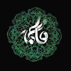 سالروز شهادت مادر تمام شیعیان بانو فاطمه زهرا(سلام ا... علیها)رو به همه تسلیت میگم